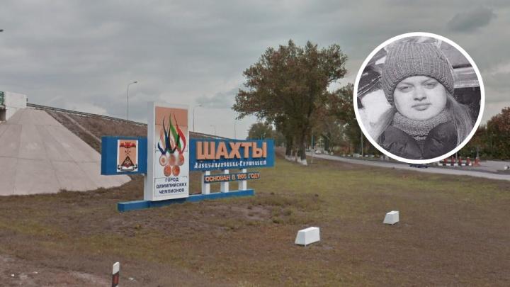 В Ростовской области пропала 17-летняя девушка. Ее не могут найти уже три дня