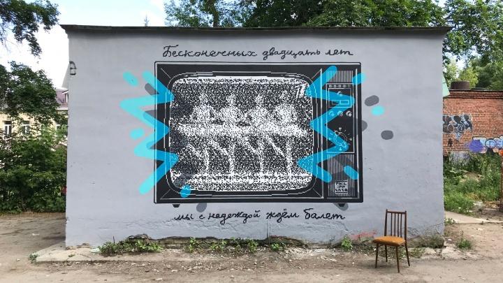Волгоградский художник нарисовал провокационное «Лебединое озеро» на стене в Екатеринбурге