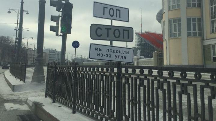 В Екатеринбурге поймали любителя песен Розенбаума, который испортил знак у Центрального стадиона