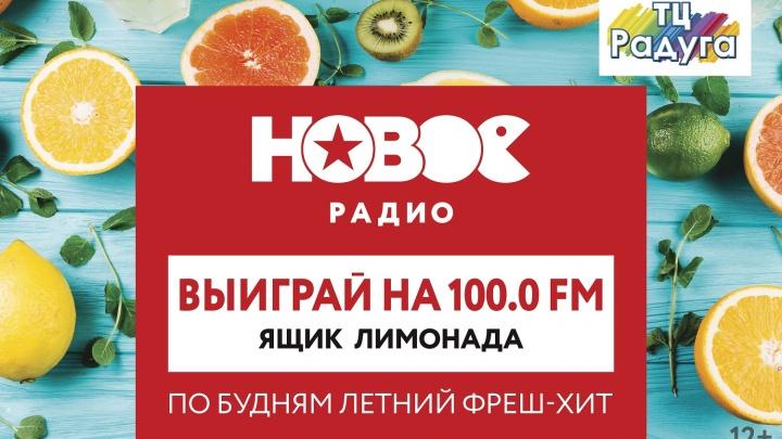 Слушатели «Нового радио» выпили 300 литров лимонада