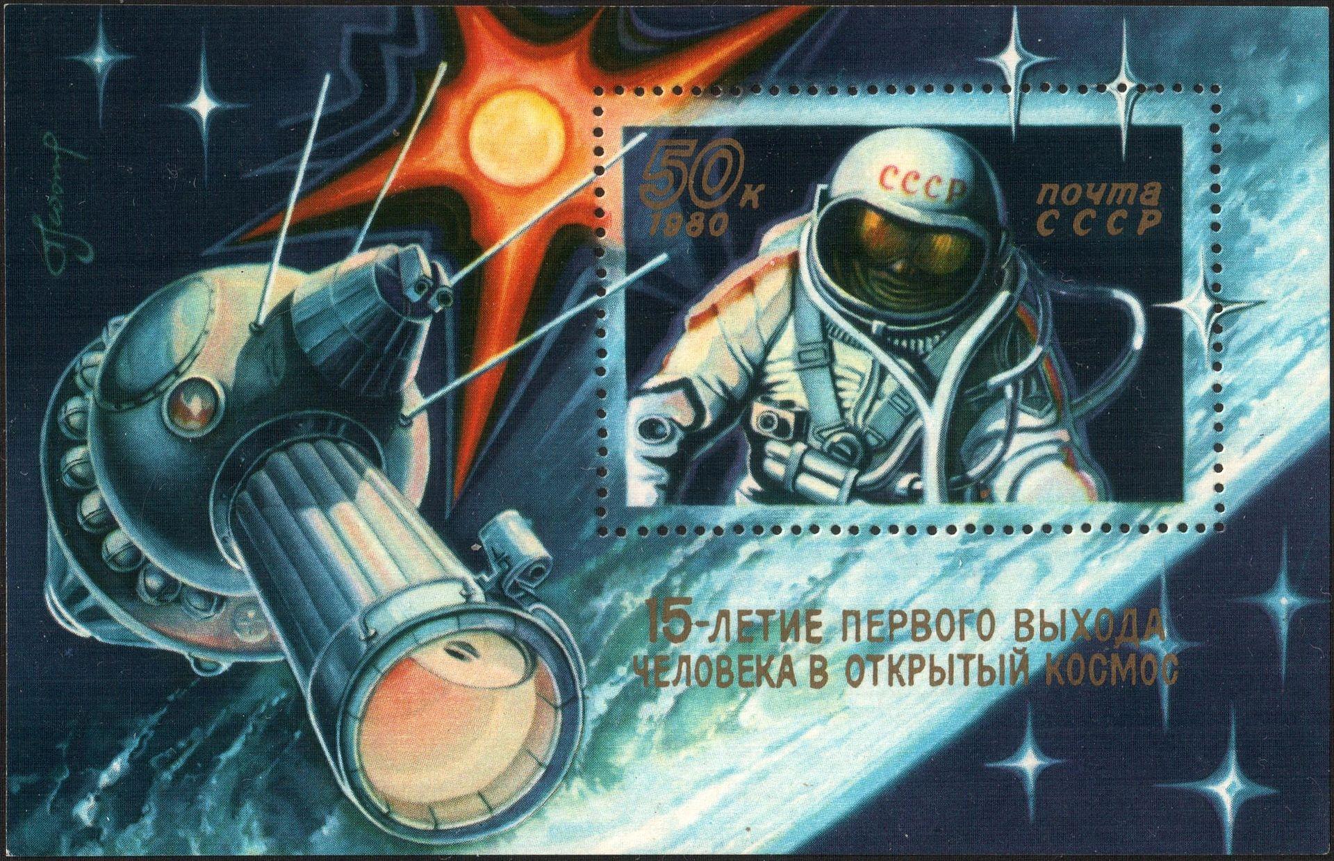 Одним из хобби Леонова было написание картин. Часть рисунков попали на подарочный почтовый блок в честь юбилея со дня выхода в открытый космос