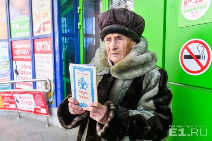 Так выглядело издание «Сказов и сказок», которое Вера Васильевна продавала возле магазина