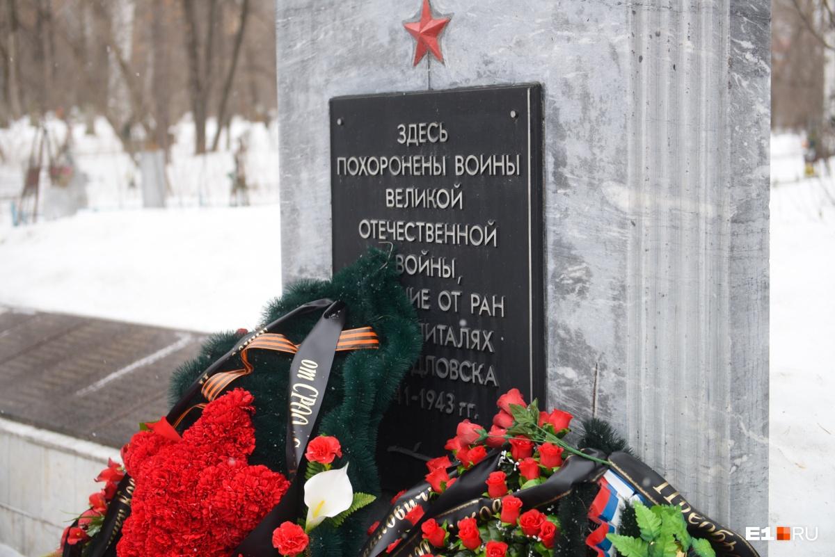 Здесь также есть мемориал военным, погибшим от ран в госпиталях. Причем не только во время Великой Отечественной войны, но и позже