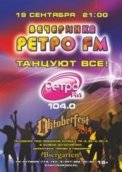 «Вечеринка Ретро FM» и открытие фестиваля «Октоберфест» 19 сентября