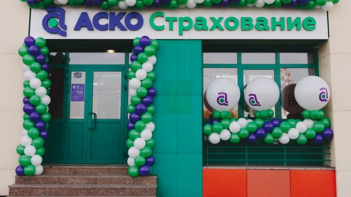 Страхуем тех, с кем живем в одном городе: в Челябинске напротив МФЦ открылся офис «АСКО-СТРАХОВАНИЕ»