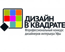 В конкурсе «Дизайн в квадрате» началось голосование читателей