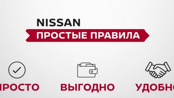 Купить новый Nissan за 4000 рублей в месяц легко: простые правила дают больше возможностей