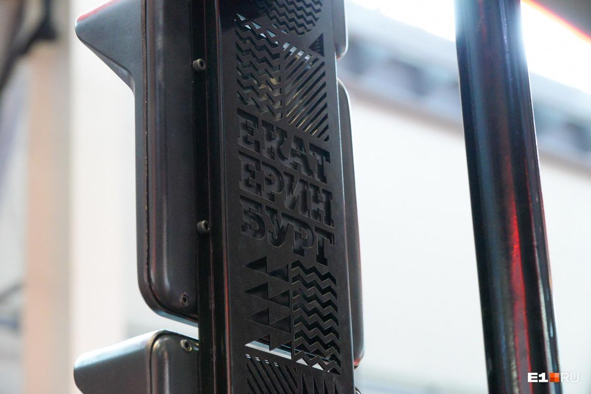 На задней стороне — логотип Екатеринбурга. И в целом светофор соответствует «дизайн-коду», который сейчас активно разрабатывают (единый стиль для остановок, табличек и т.п.)