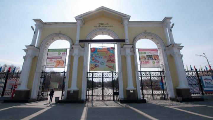 Территорию парка Маяковского передадут в собственность Екатеринбурга