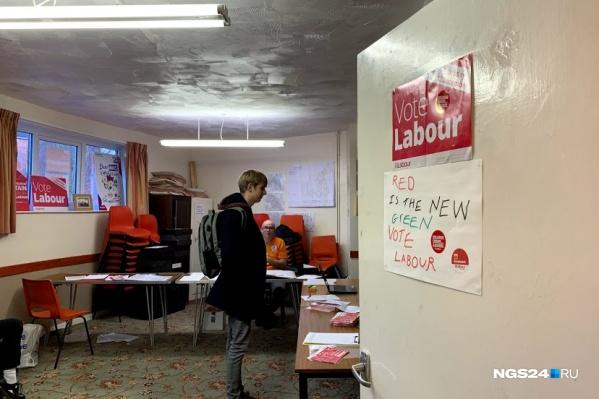 Штаб кандидата от партии лейбористов в городе Ньюкасл-андер-Лайм