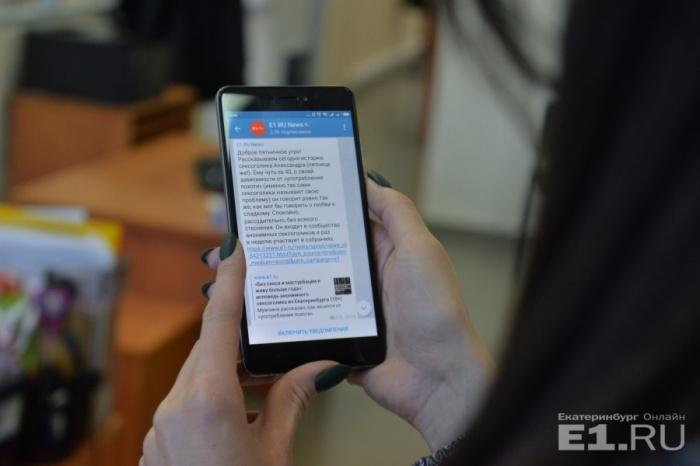 Новости E1.RU в Telegram пока ещё можно почитать