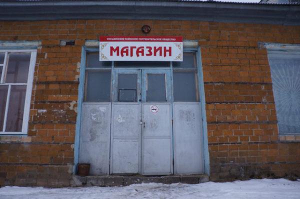 Магазин был закрыт с прошлой осени