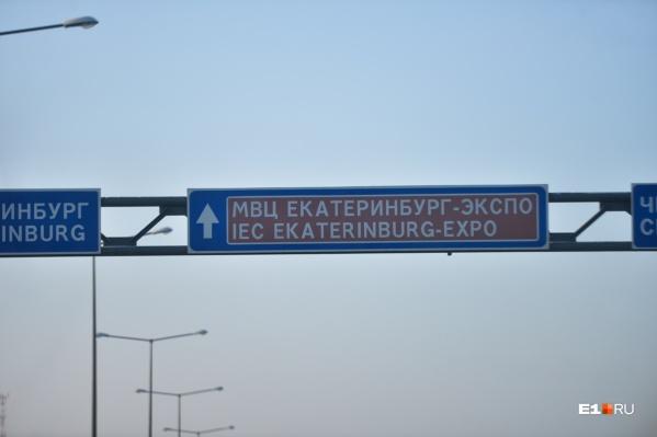 За МВЦ «Екатеринбург-Экспо» появится новый район Новокольцовский