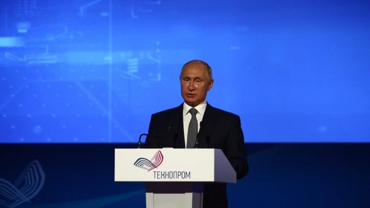 Дословно: что сказал Путин на открытии «Технопрома» (стенограмма выступления)