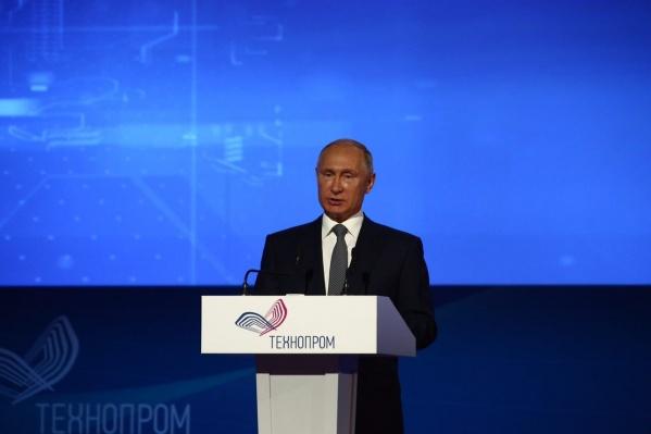 Владимир Путин выступил на «Технопроме-2018»