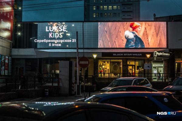 Светодиодная реклама появилась на здании в конце августа