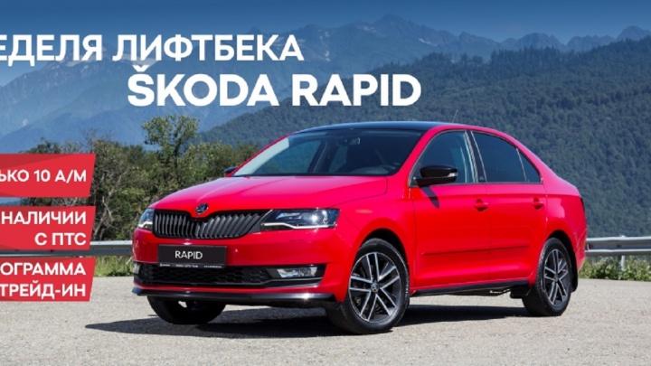 Неделя лифтбека ŠKODA RAPID пройдет в «Медведь-Восток»