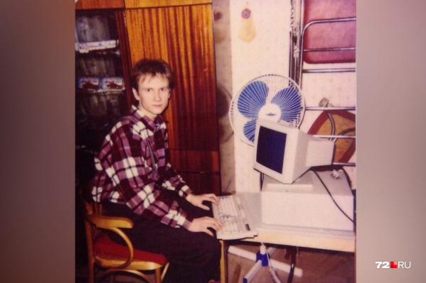 Тюменец Андрей Малюгин и один из первых его компьютеров. Снимок сделан в 1995 году