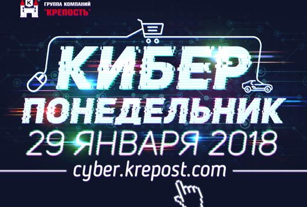 Автоцентры ГК «Крепость» снизили цены в «Киберпонедельник»