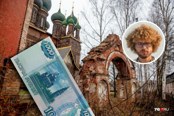 Церковь Иоанна Предтечи из Ярославля изображена на 1000-рублёвой купюре