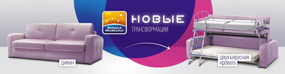 В Новосибирск привезли товары «2-в-1»: диван-двухъярусную кровать и плиту-вытяжку