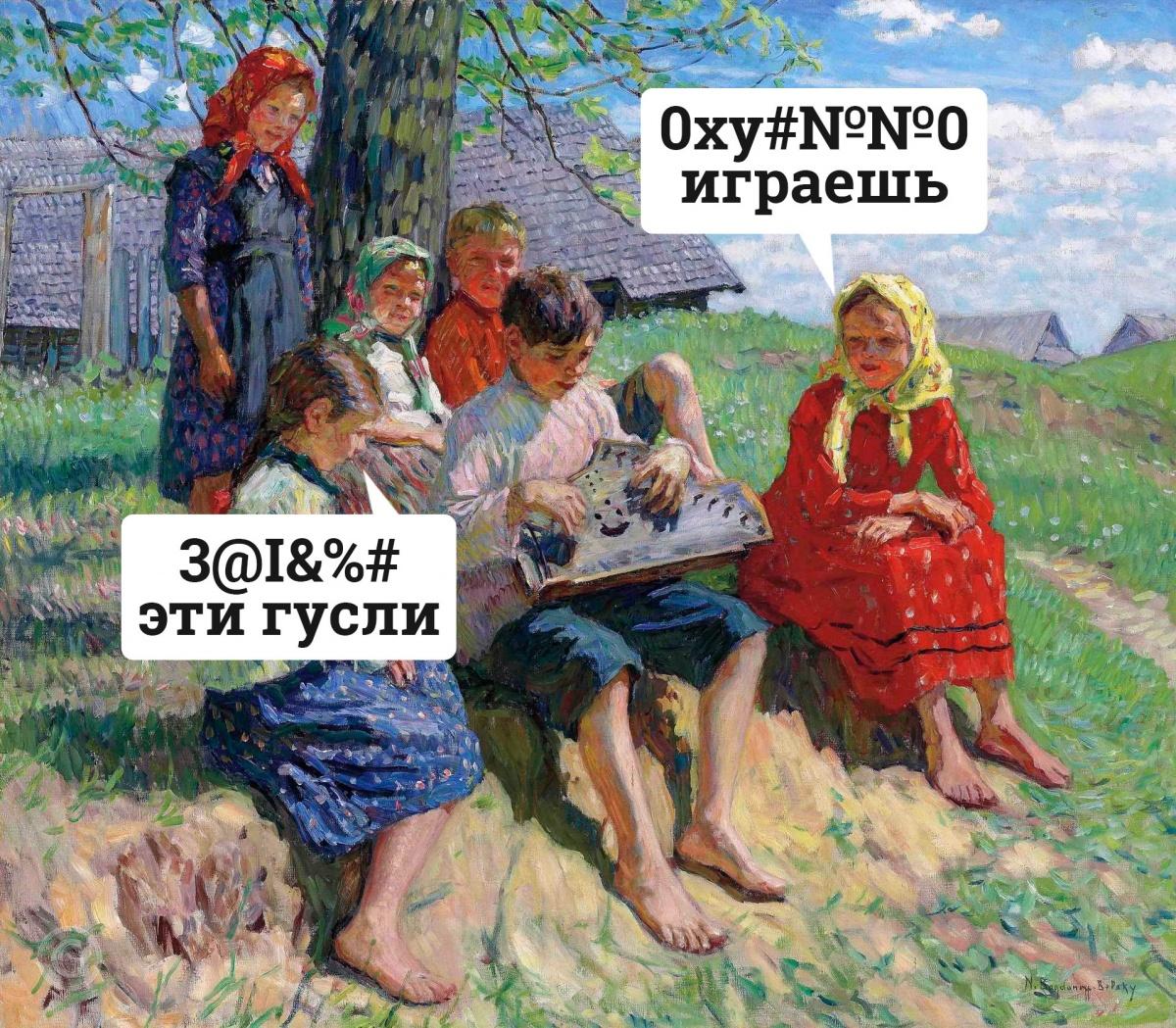 Как думали бы девочки об игре на гуслях, если бы эта сцена с картины Богданова-Бельского случилась в 2019 году