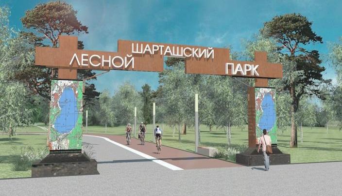 Екатеринбуржцы выбрали, как оформить входы в Шарташский лесопарк