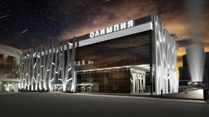 Спорткомплекс «Олимпия» в Перми реконструируют за 200 миллионов рублей. Как он будет выглядеть?
