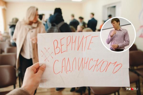 Петиция в поддержку учителя собрала 11 700 подписей