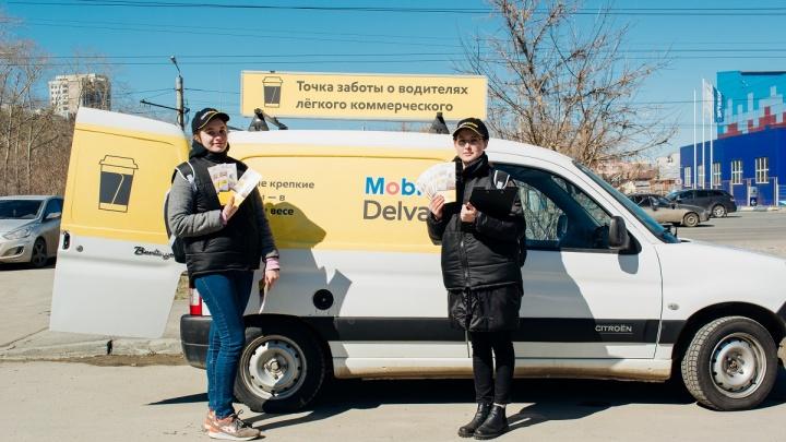 Спасибо от Mobil™: в Челябинске прошли «Дни заботы о водителях легкого коммерческого»
