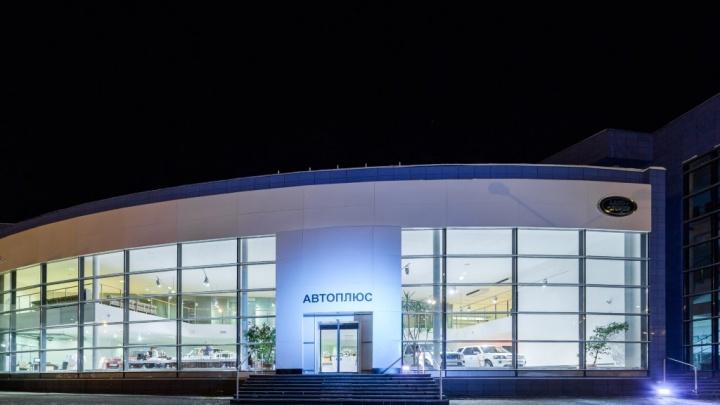 """Группа компаний """"Автоплюс"""" открывает дилерский центр Jaguar Land Rover в Екатеринбурге"""