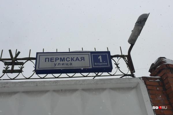 Добро пожаловать на московскую улицу Пермскую
