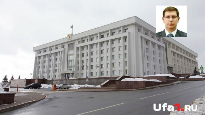 В Башкирии назначили главу Госкомитета по внешнеэкономическим связям