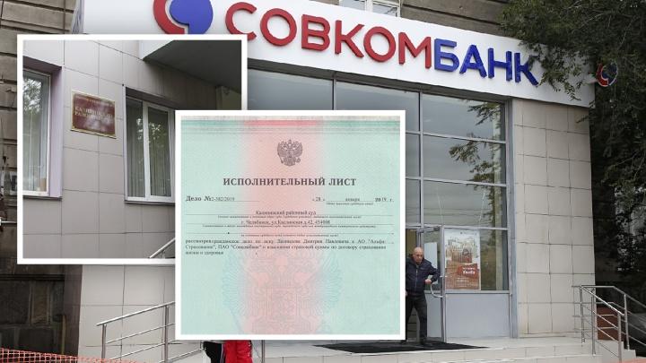 После публикации 74.ru банк вернул челябинцу деньги за навязанную страховку по кредиту
