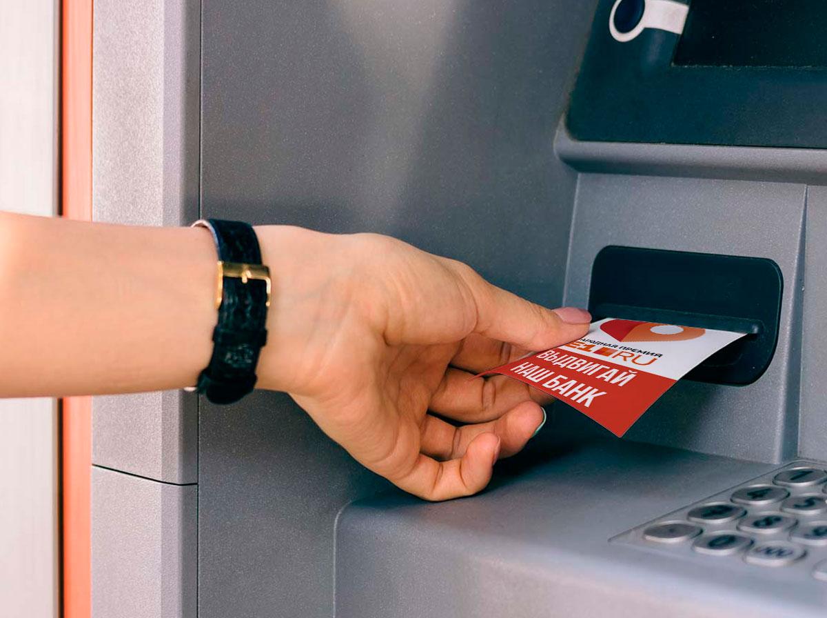 Клиент снял деньги, а на чеке— подсказка о том, что ваш банк можно выдвинуть