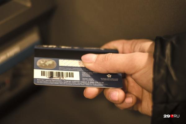 Никогда и никому не сообщайте конфиденциальные данные ваших карт