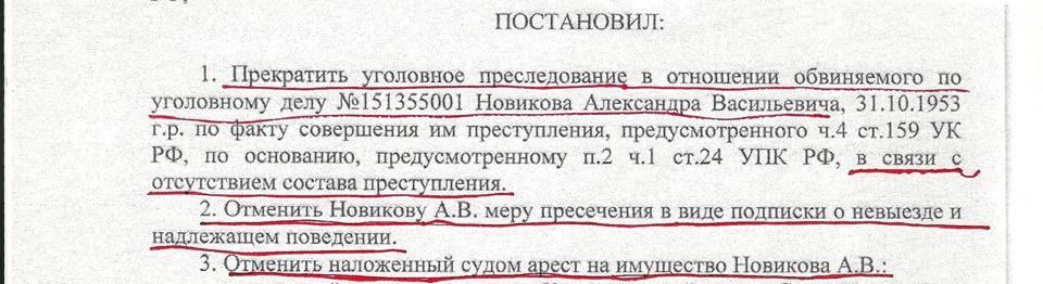 Новикову отменили подписку о невыезде, с него сняли арест на имущество и прекратили уголовное преследование