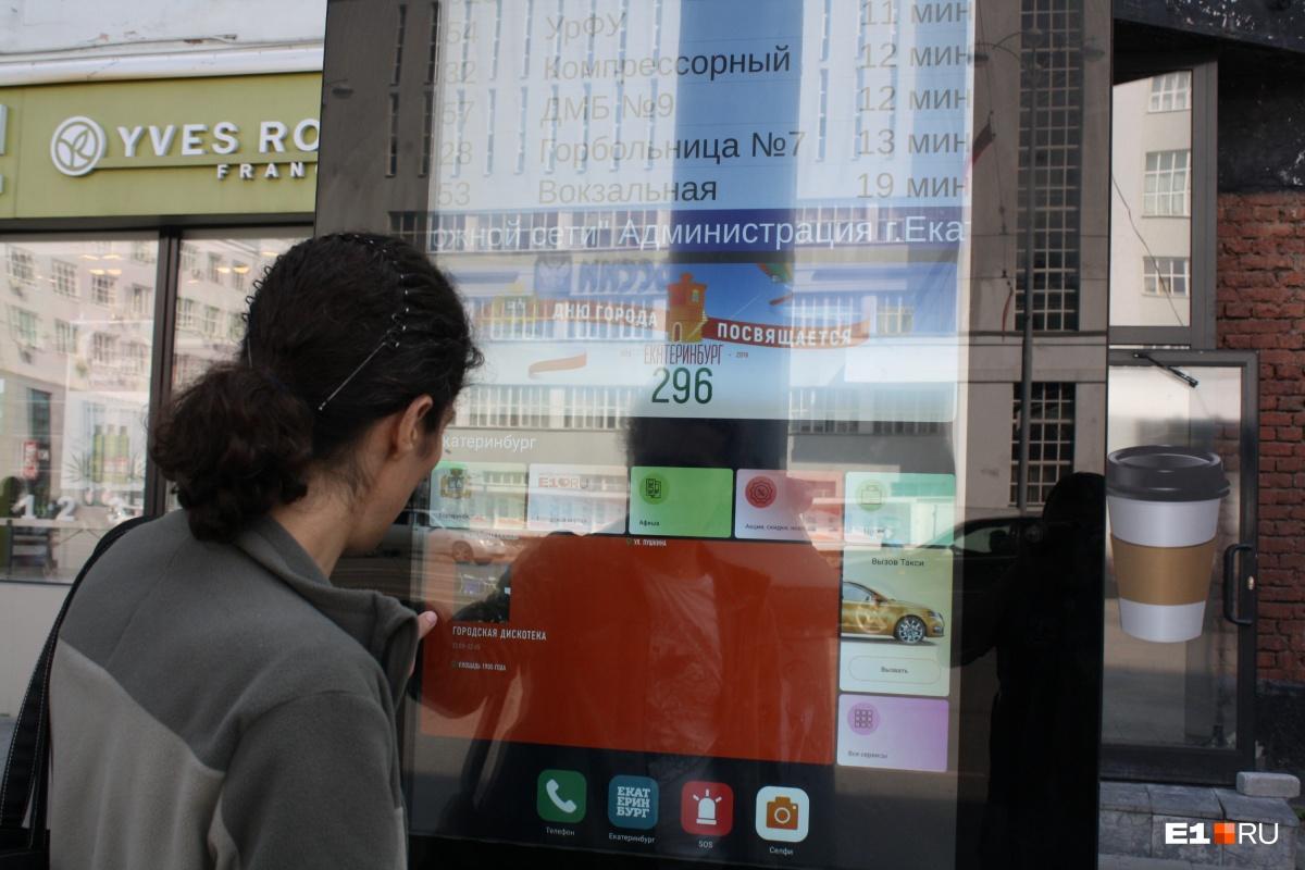 Интерактивная панель с выходом в интернет напротив Главпочтамта