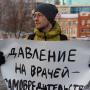 «Давление на врачей — самовредительство»: пермяки вышли на одиночные пикеты «За достойную медицину»