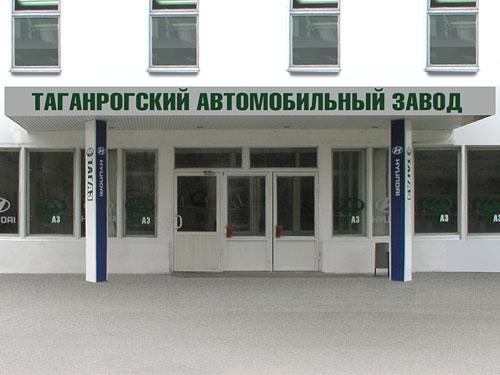 Имущество ТагАЗа попытаются продать за 201,1 миллиона рублей