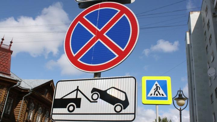 В Екатеринбурге до конца 2019 года запретят парковку на шести улицах: список