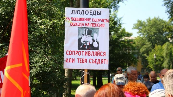 В Самаре запретили проводить демонстрацию с портретами сторонников пенсионной реформы