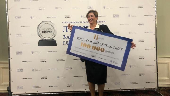 Опытная зам главного врача краевой больницы заняла второе место в профессиональном конкурсе