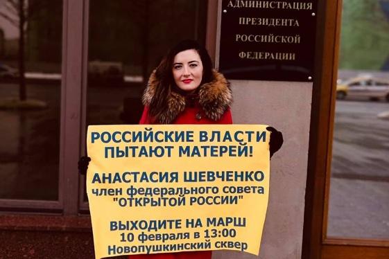 В городах проходят одиночные пикеты в поддержку Анастасии Шевченко