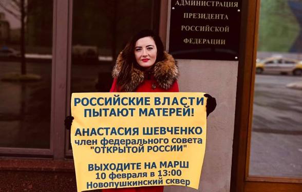 Политактивистам Москвы отказали в проведении марша в поддержку Анастасии Шевченко