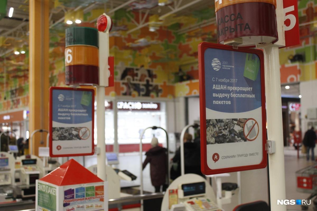 В гипермаркете «Ашан» в «МЕГЕ» бесплатные пакеты не дают уже больше недели