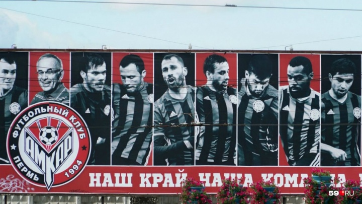 Экс-сотрудник пресс-службы «Амкара» выпустил книгу о клубе «Футбол пермского периода»