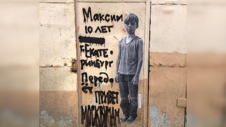 В центре столицы появилсяпортрет 10-летнего екатеринбуржца, попросившего передать привет москвичам