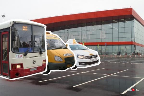 До сих пор большинство авиапассажиров добирается до аэропорта на такси, а маршрутки и автобусы канули в Лету
