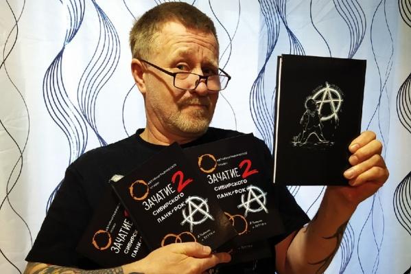 Один из самых старейших сибирских панков Александр Чиркин выпустил свою вторую книгу